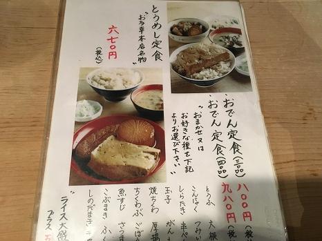 otakou_menu.jpg