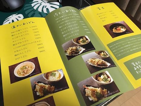 tenteko_menu.jpg