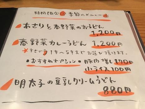 tenteko_menu5.jpg