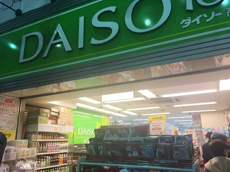 daiso1.jpg