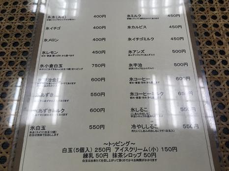 hatsune_menu.jpg