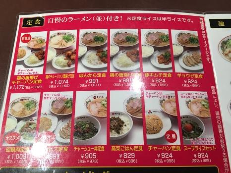 tenkaippin_menu.jpg